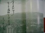Nagata 004.jpg